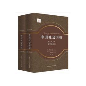 中国社会学史(全两册)