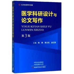医学科研设计与论文写作(第3版)
