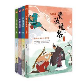 少年读资治通鉴:全4册(帝王的教科书,领袖的必修课,传给孩子的人生智慧。)