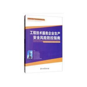 工程技术服务企业生产安全风险防控指南中国石油天然气集团有 司