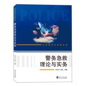 警务急救理论与实务  舒玲华、李葭 编 武汉大学出版社 9787307213722