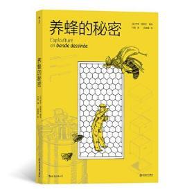 养蜂的秘密