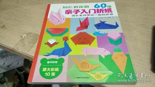 园长教你做:60款亲子入门折纸