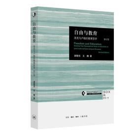三联·哈佛燕京学术丛书:自由与教育(修订版)