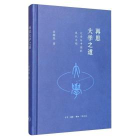 再思大学之道:大学与中国的现代文明