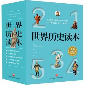 世界历史读本  全彩页图文本(全5册)