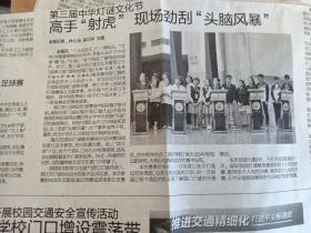 晉江經濟報,2016年5月1日,2日報紙各兩份,共四份。報道:第三屆中華燈謎文化節,晉江市品牌之都國際校園燈謎精英賽。
