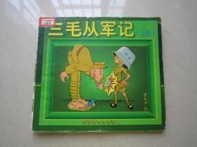 三毛从军记全集:中国连环画出版社出版、张平乐绘、馆藏书、24开
