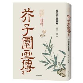 芥子园画传·三集:花卉翎毛草虫卷