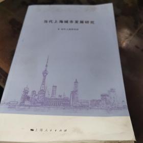 当代上海城市发展研究