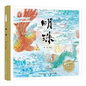 百年百部中国儿童图画书经典书系:明珠