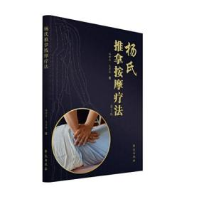杨氏推拿按摩疗法(第2版)