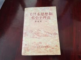 毛泽东思想和邓小平理论