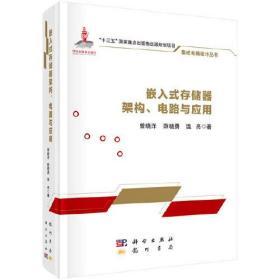 嵌入式存储器架构、电路与应用