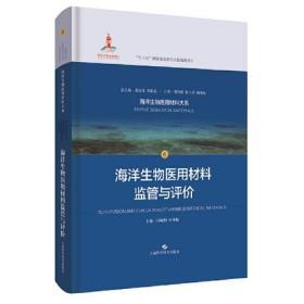 海洋生物医用材料监管与评价(海洋生物医用材料大系)