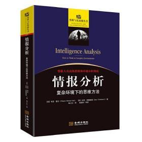 情报分析:复杂环境下的思维方式