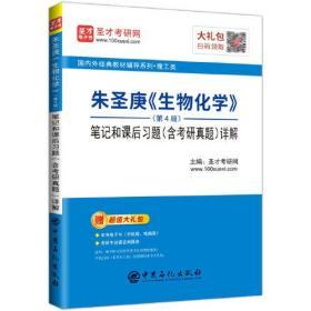 圣才教育:朱圣庚《生物化学》(第4版)笔记和课后习题(含考研真题)详解