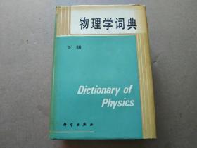物理学词典(下册)馆藏