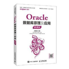 Oracle数据库原理及应用 慕课版