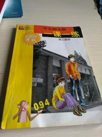 华东师范大学一课一练高三数学。