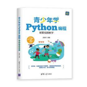 青少年学Python编程 配套视频教学