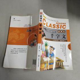 新课标 千字文--世界名著阅读经典