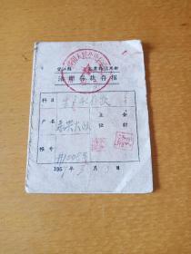 50年代活期储蓄存折(安徽望江)