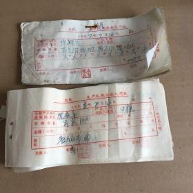 生产队现金收入凭证 几十张 1968