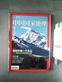 中国国家地理 2013.7
