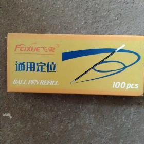 1盒含100支圆珠笔合售
