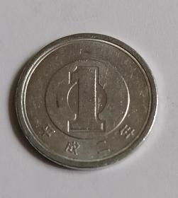1日元硬币平成二年(用于收藏)