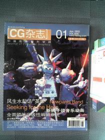 CG杂志 2003.01