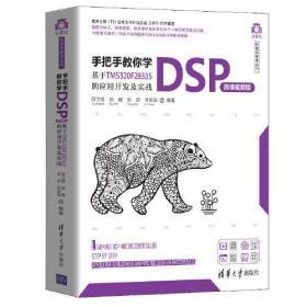 库存书 手把手教你学DSP(微课视频版)——基于TMS320F28335的应用开发及实战