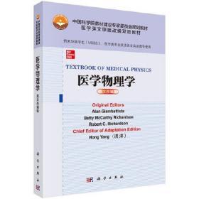 醫學物理學 英文改編版