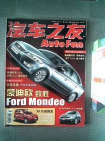 汽车之友  2007.12.1