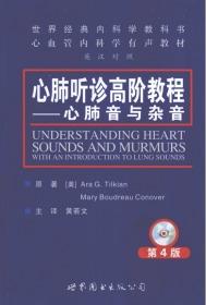 心肺听诊高阶教程:心肺音与杂音(第4版)