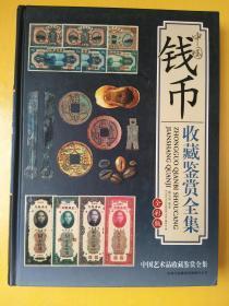 中国钱币收藏鉴赏全集