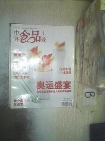 中外食品工业2008 8  . .