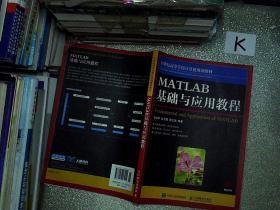 MATLAB基础与应用教程/21世纪高等学校计算机规划教材