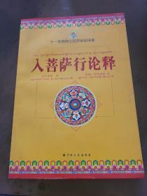 入菩萨行论释:十一世班禅之经师讲经译著
