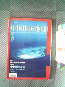中国国家地理  2012.5