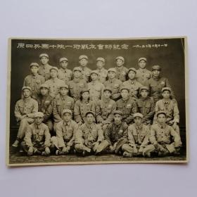 原四兵团十院一所战友会师纪念 照片