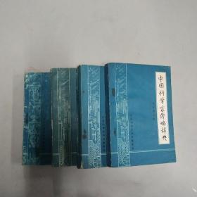 中国科学家传略辞典(现代第1-4辑)