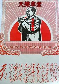 毛主席诗词《采桑子·重阳》画像(1967年)【新印刷品.装饰画】40厘米-30厘米左右