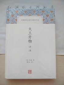 中国古代名著全本译注丛书--天工开物译注(精装本)