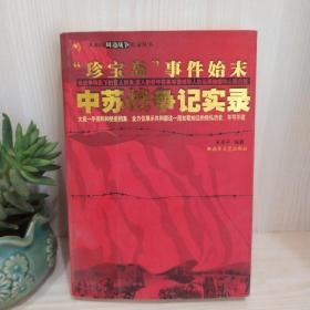中苏战争记实录 珍宝岛事件始末