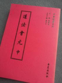 【影印】道法会元,共三册