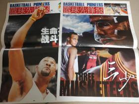 篮球先锋报 海报