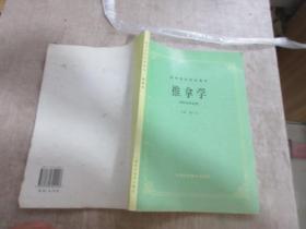 推拿学(高等医药院校教材)   库2
