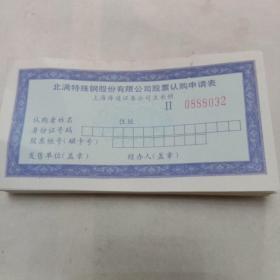 北满特殊钢股份有限公司股票认购申请表(100张)
